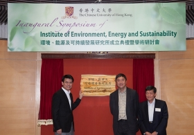 Inaugural Symposium of Institute of Environment, Energy and Sustainability