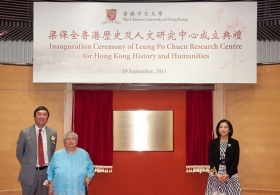 Inauguration Ceremony of Leung Po Chuen Research Centre for Hong Kong History and Humanities