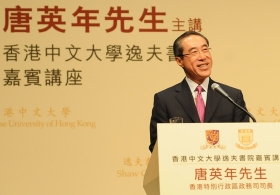 "Lecture by the Henry Tang Ying-yen on ""Leadership–the Art of Magnanimity"""