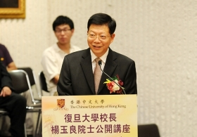 Public Lecture by Professor Yang Yuliang, President of Fudan University