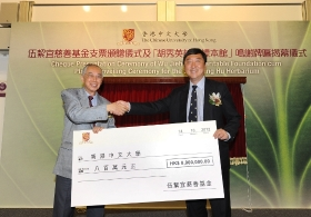 Cheque Presentation Ceremony of Wu Jieh Yee Charitable Foundation cum Plaque Unveiling Ceremony for the Shiu-Ying Hu Herbarium (Full Version)