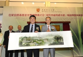 (Highlight Version) Cheque Presentation Ceremony of Wu Jieh Yee Charitable Foundation cum Plaque Unveiling Ceremony for the Shiu-Ying Hu Herbarium