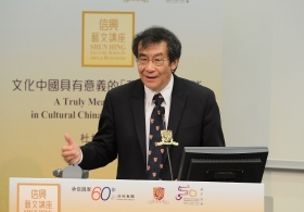 "Professor Tu Weiming on 'A Truly Meaningful ""We"" in Cultural China: How Is It Possible?' (Full Version)"