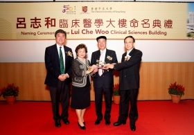 Naming Ceremony of the Lui Che Woo Clinical Sciences Building (Full Version)