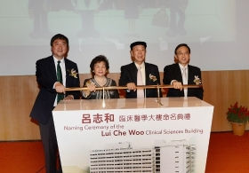 Naming Ceremony of the Lui Che Woo Clinical Sciences Building (Highlight Version)