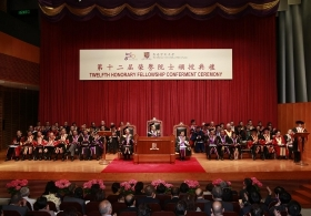 Twelfth Honorary Fellowship Conferment Ceremony (highlight version)
