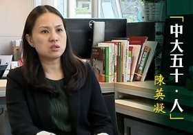 "'CU50•The People"" Emily Chan (Chinese subtitle)"