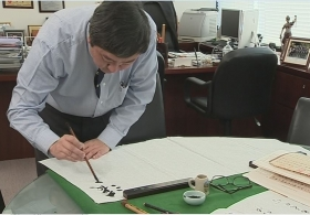 Vice-Chancellor Prof. Joseph Sung shares his passion for Chinese calligraphy