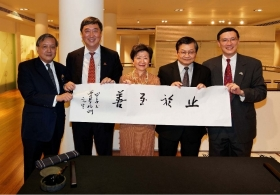 'The Bei Shan Tang Legacy: Chinese Calligraphy' Exhibition