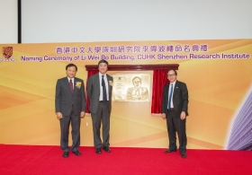 Naming Ceremony of Li Wei Bo Building CUHK Shenzhen Research Institute (Full Version)