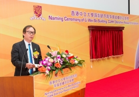 Naming Ceremony of Li Wei Bo Building CUHK Shenzhen Research Institute (Highlight Version)