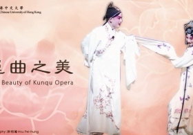 Introduction of Coursera Course 'The Beauty of Kunqu Opera'
