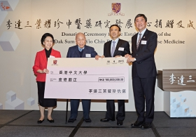 Donation Ceremony for the establishment of the 'Li Dak Sum Yip Yio Chin R&D Centre for Chinese Medicine'