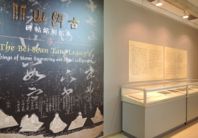 'The Bei Shan Tang Legacy: Rubbings of Stone Engraving and Model Calligraphy' Exhibition