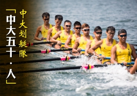 "'CU50•The People"" CUHK Rowing Team (Chinese subtitle)"