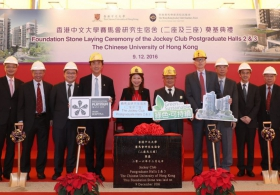 Foundation Stone Laying Ceremony of the Jockey Club Postgraduate Halls 2 & 3 (Full version)