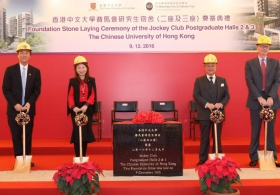 Foundation Stone Laying Ceremony of the Jockey Club Postgraduate Halls 2 & 3 (Highlight version)