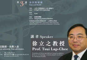 Prof. Tsui Lap-Chee on 'Gene and Health'