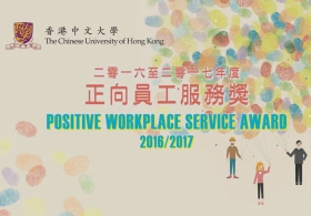Experience Sharing by Recipients of Positive Workplace Service Award(2016/2017)