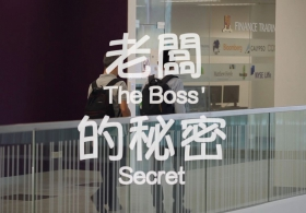 Entrepreneurship: The Boss' Secret