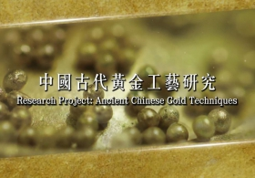 Research Project: Ancient Chinese Gold Techniques