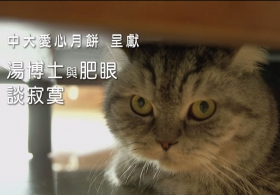 Dr Tong Shiu Sing and His Cat Talk on Loneliness