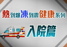 Between Extremes: Threatening Heat and Cold Health Series - Hospital Admission (Chinese)
