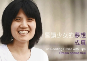 Dream of the Girl Reading with Her Lips Came True