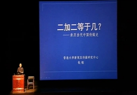 New Asia Lectures on Contemporary China 2017/18 by Mr. Qian Gang 'What Is 2 Plus 2? My Footprint in Contemporary Media History of China'