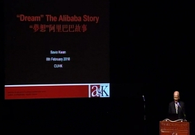 "New Asia Lectures on Contemporary China 2017/18 by Mr. Savio Kwan ""DREAM"": The Alibaba Story"