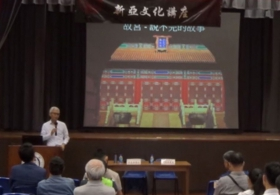 "New Asia College Cultural Talks 2017/18 by Dr. Louis Ng ""Palace Museum: Untold Stories"""