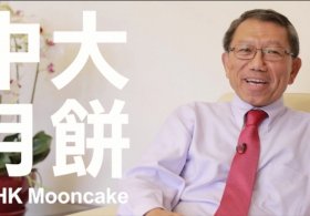 Prof. Tuan: Taste of CUHK Mooncake