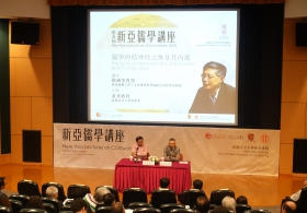 New Asia Lectures on Confucianism 2018: Prof. Yang Guorong on 'The Spiritual Dimension of Confucianism and Its Implication'