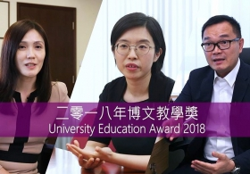 University Education Award 2018