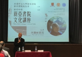 "New Asia College Cultural Talks 2018/19 2nd Talk by Prof. Lee Yun Woon on ""The ultimate story between Wang Xichi and Lanting Xu"""