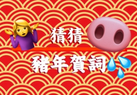 Year of the Pig Greeting