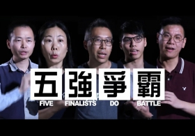 CUHK Entrepreneurship Competition 2019 - Five Finalists do battle