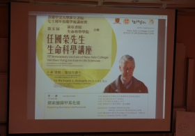 The 5th Yen Kwo-Yung Lecture in Life Sciences by Sir Richard J. Roberts on 'Exploring Bacterial Methylomes'