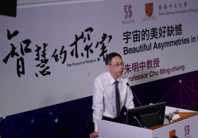 "Prof. Chu Ming-chung on ""Beautiful Asymmetries in the Universe"""