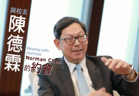 Meeting with Alumnus Norman Chan