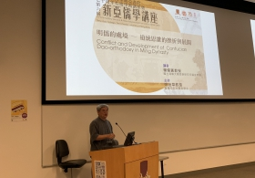 "Prof. Yang Rur-Bin on ""Conflict and Development of Confucian Dao-orthodoxy in Ming Dynasty"""