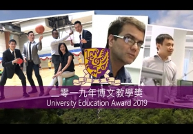 University Education Award 2019