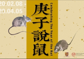 CUHK Art Museum Presents Exhibition of Rat Artifacts