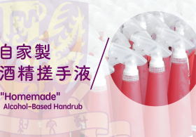 CUHK 'Homemade' Alcohol-Based Handrub