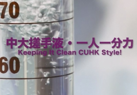 Keeping It Clean CUHK Style!
