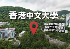 360º CUHK Virtual Campus Tour (Cantonese Version)