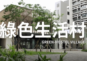 CUHK Green-Hostel Village Jockey Club Postgraduate Halls 2 & 3