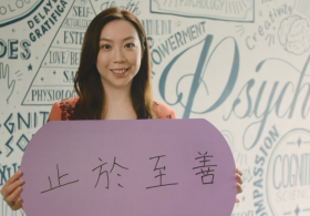 【What I learnt from CUHK – In Pursuit of Excellence
