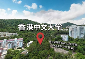 360º CUHK Virtual Campus Tour (Putonghua Version)
