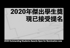 2020 Outstanding Students Awards Open for Nomination now